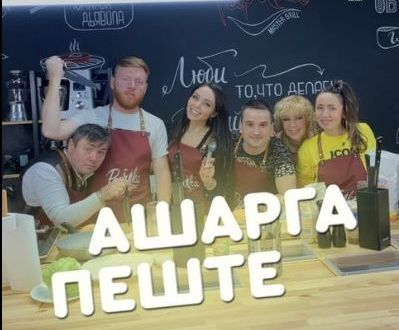 A new new culinary show with Tatar stars and bloggers was released on Instagram