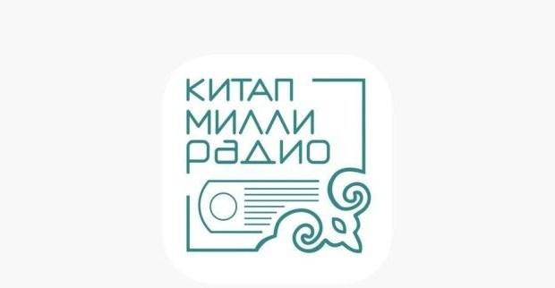 Радио «Китап» начало вещание на частоте 98,6 МГц