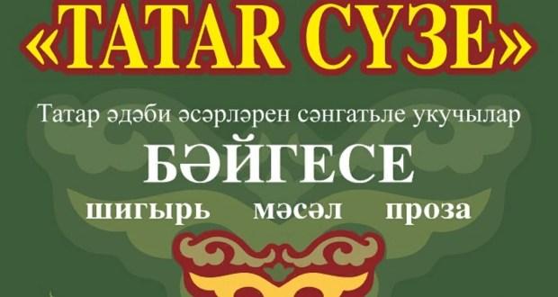 «Tatar сүзе» бәйгесенең I туры тәмамланды