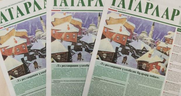 «Татарлар» газетасының февраль саны дөнья күрде