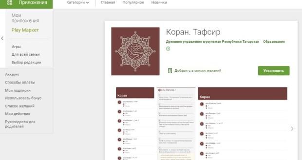 Издательский дом «Хузур»  запустил 2 мобильных приложения с переводами смыслов Корана на татарском и русском языках