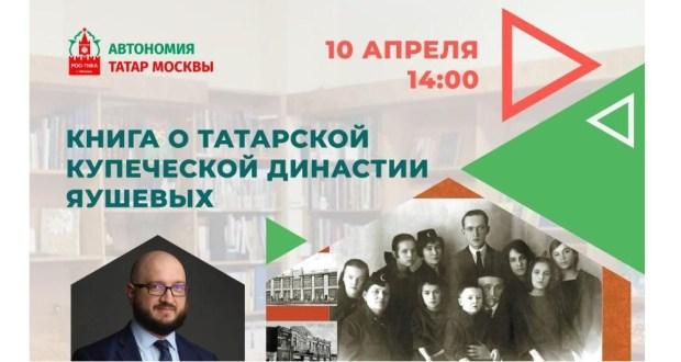 В библиотеке Татарского культурного центра Москвы пройдёт презентация книги «Купцы Яушевы»