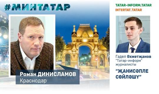 Краснодарда татарлар кайчан яши башлаган?
