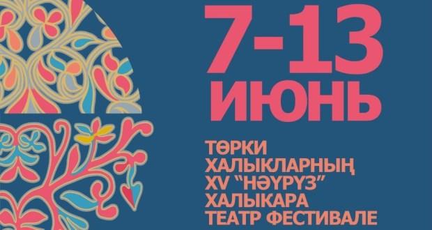 """Камал театрында Төрки халыкларның XV""""Нәүрүз""""Халыкара театр фестивале узачак"""