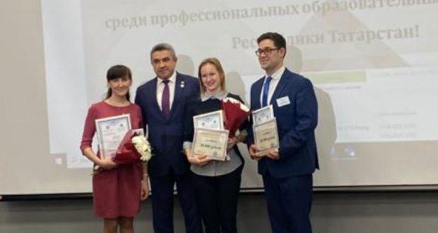 В Татарстане завершился республиканский конкурс «Лучший молодой преподаватель года»