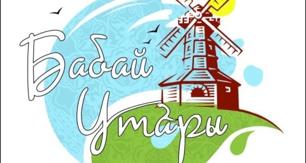 """Принимаются заявки на фестиваль  деревянной скульптуры """"Бабай утары"""""""