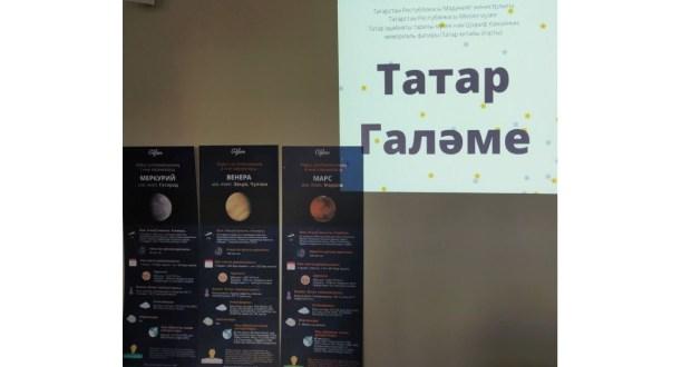 Татар китабы йортында яңа күргәзмә