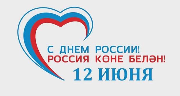 Поздравление В.Г. Шайхразиева с Днем России