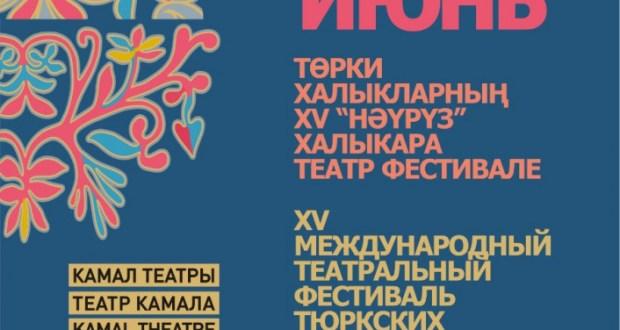 XV Театральный фестиваль тюркских народов «Науруз» начнётся в Казани 6 июня