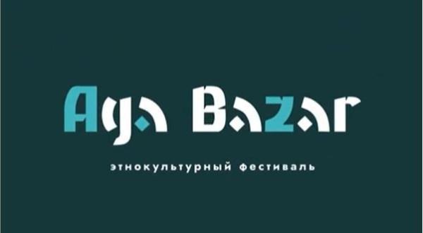 На территории Болгарского музея-заповедника пройдет Международный этнокультурный фестиваль «Ага-Базар»
