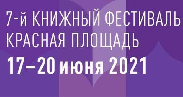 Татарстан китап нәшрияты «Кызыл мәйдан» 7 нче китап фестивалендә катнашты