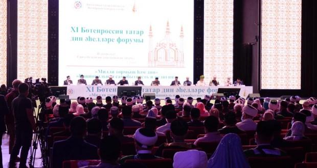 В Казани стартовало пленарного заседания XI Всероссийский форум татарских религиозных деятелей «Национальная самобытность и религия»