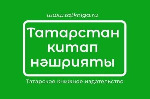 «Заман» һәм Татарстан китап нәшрияты басмалары илкүләм бәйгедә дипломант булды
