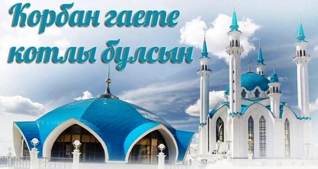 Милли шура рәисе  В.Г. Шәйхразиевның  Корбан гаете уңаеннан котлавы