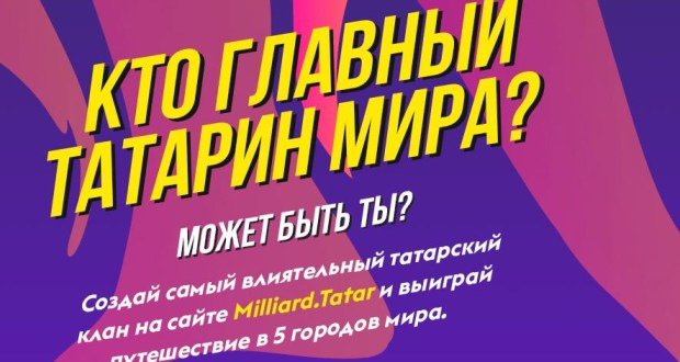 «Миллиард.Татар» разыграет путевку по 5 городам проживания татар путем онлайн-игры