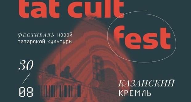 Казань в четвертый раз проведет фестиваль новой татарской культуры TAT CULT FEST