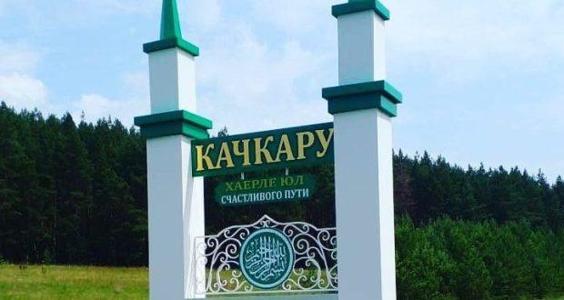 При въезде в село Кутеевка Пензенской области установили стеллу на татарском языке