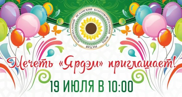Yuri Kuklachev will take part in the children's party of the Yardam Foundation