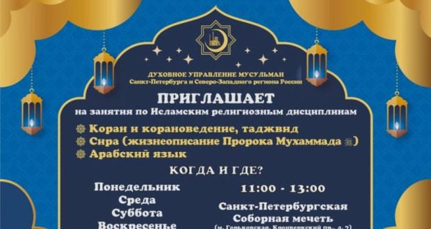 Санкт-Петербург Җәмигъ мәчетендә ислам дине дәресләре оештырылачак