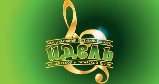 Идёт приём заявок на фестиваль-конкурс «Идель»
