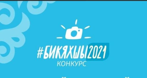 Стартует конкурс #бикяхшы2021
