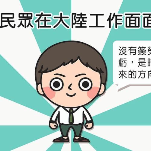 台灣民眾在大陸工作面面觀-4