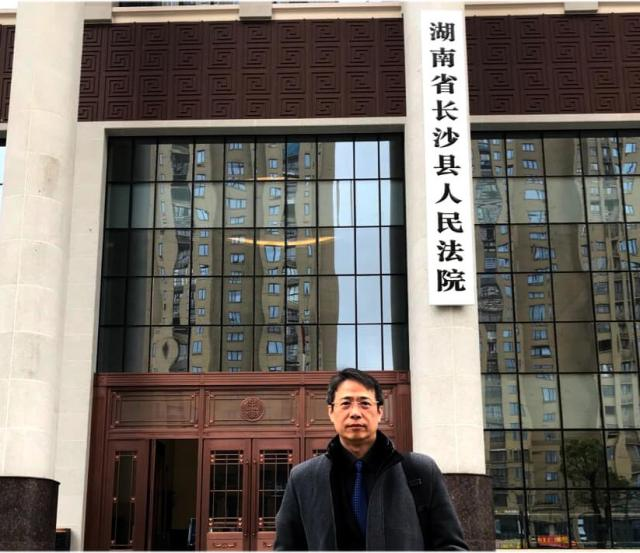 長沙市人民法院開庭
