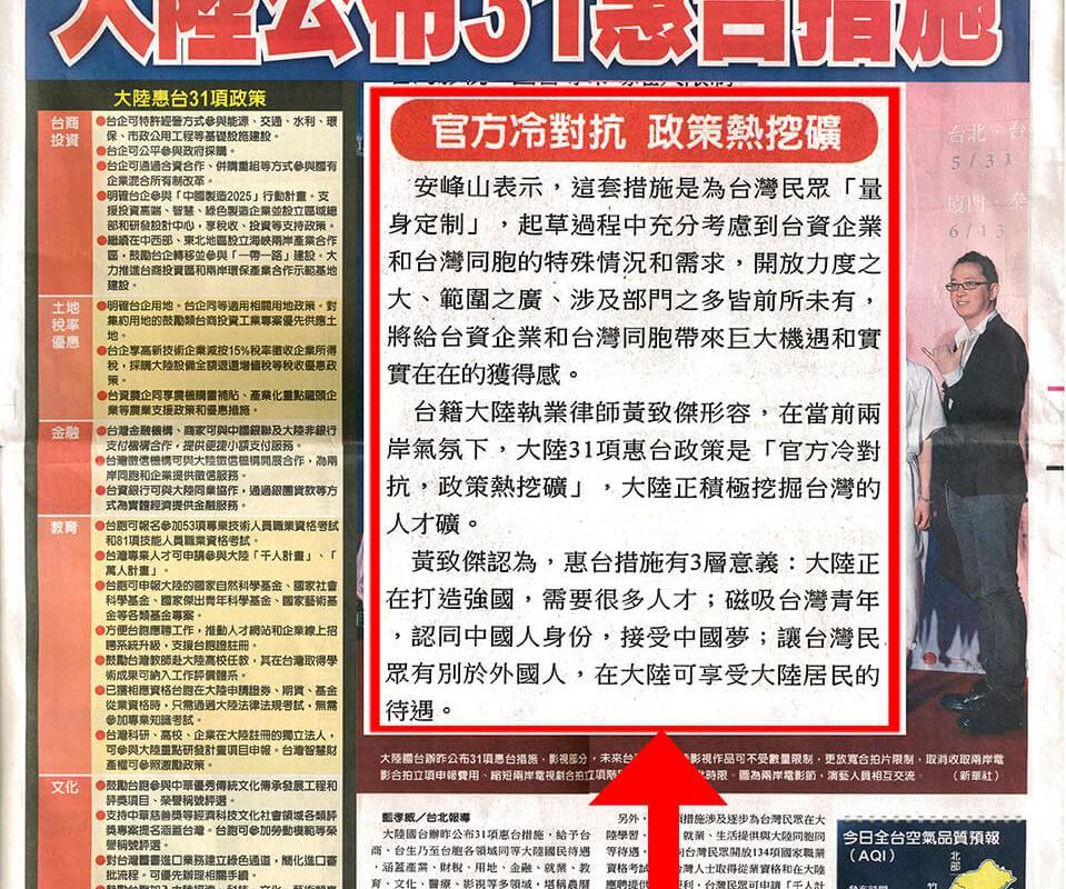 大陸公布31惠台措施 等同國民待遇