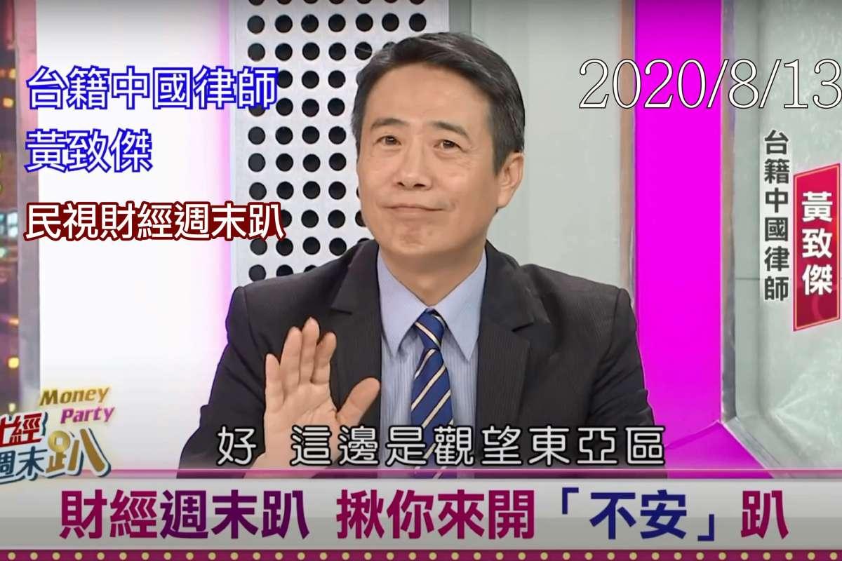 民視財經週末趴 台籍中國律師 黃致傑