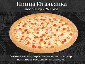 Пицца Итальянка