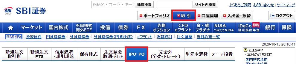 IPOに当選・補欠当選したら購入申込をしよう!~SBI証券での補欠当選申込方法~