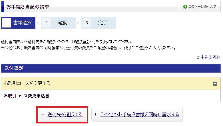 みずほ証券 手数料コース変更