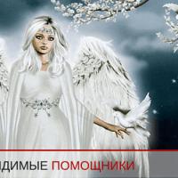 Три категории ангелов, которые помогают людям