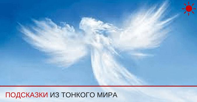 Образ ангела в небе