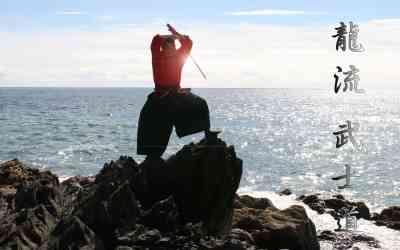 Tatsu-Ryu-Bushido Bewegungs-Konzept für klein und groß