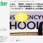 ライフハッカー〔日本版〕のHow I Work で仕事術を紹介しました