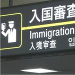 ハイリスク者, 水際対策, 観光立国, 外国人犯罪, 東京オリンピック, 安全・安心な社会