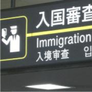 外国人入国者数, 観光立国
