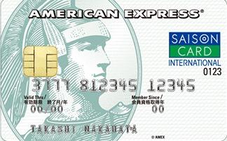 Amazon輸入セゾンパール・アメリカン・エキスプレス・カード