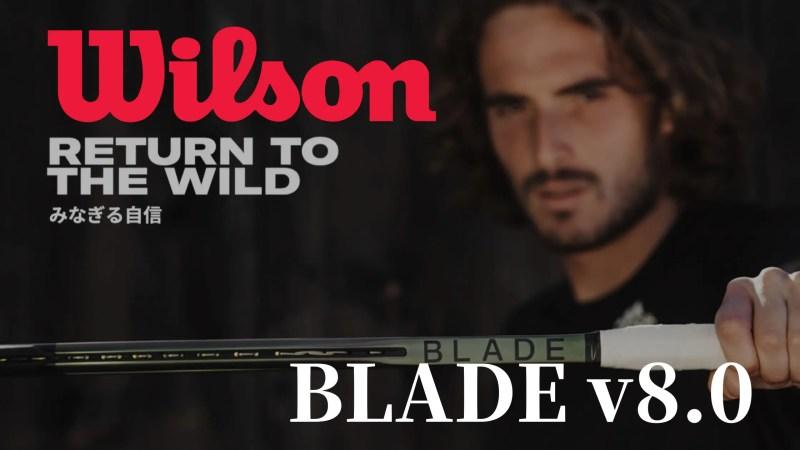 blade8