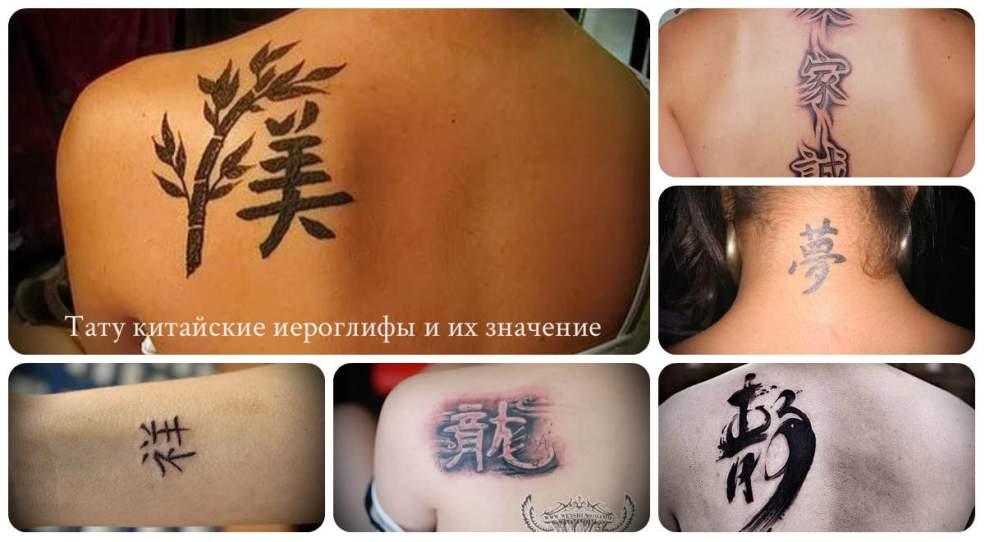 тату китайские иероглифы и их значение информация и примеры фото