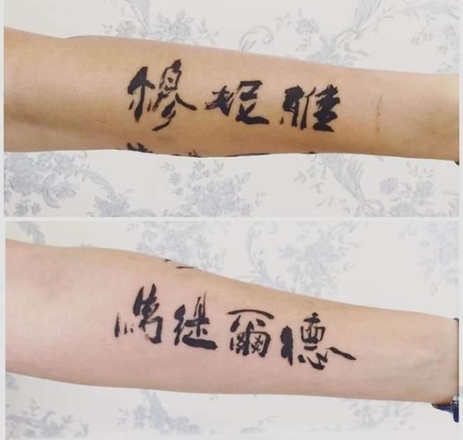 Calligraphie tatouage : emplacement, difficultés et significations - TattooList - Source et ...