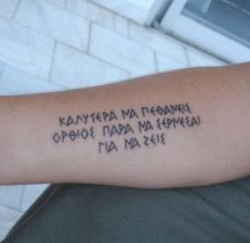 tatouage grec