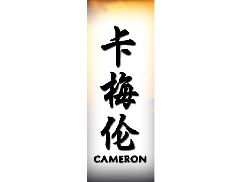Cameron Tattoo C Chinese Names Home Tattoo Designs Ideas And Designs