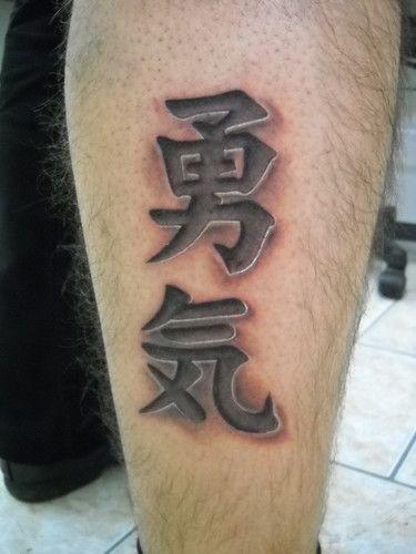 17 Best Ideas About Kanji Tattoo On Pinterest Japanese Ideas And Designs