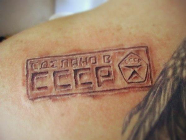 Сделано в СССР татуировки Татушка