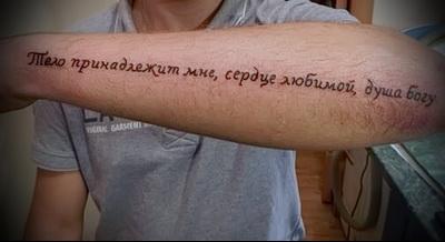 тату надписи на русском 156 tatufotocom