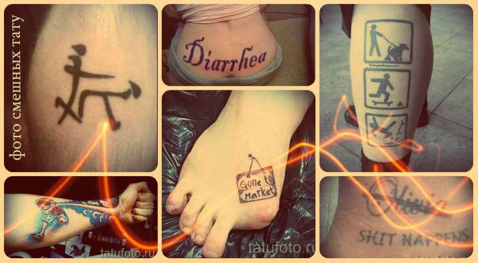 смешные тату фото варианты для веселого рисунка татуировки