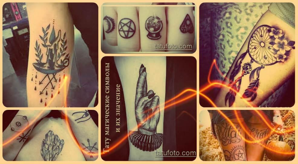 фото татуировки и их значение