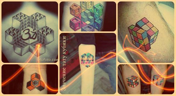 Значение тату кубики: смысл, история, фото, эскизы рисунков